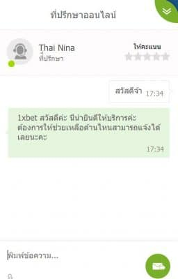 1xbet-แชท