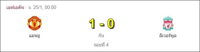 football-forecast-manu-liverpool-07