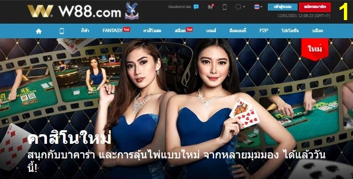 w88-apply-baccarat-02